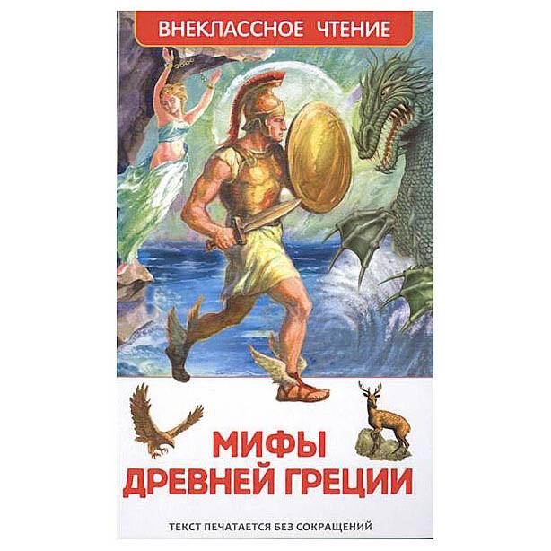 Книга мифы древней греции в картинках